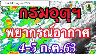 กรมอุตุฯ เตือน พยากรณ์อากาศวันนี้ 4-5 กรกฎาคม 2563 พบกลุ่มฝนตกหนักหลายพื้นที่ในบริเวณประเทศไทย