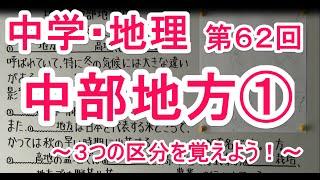 【社会】  地理-62  中部地方①