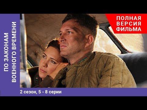 По Законам Военного Времени 2. 5-8 Серии. Военно-историческая драма. StarMedia