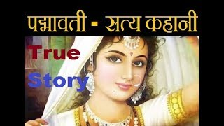 Padmavati - Rani padmini ki सत्य कहानी real true story