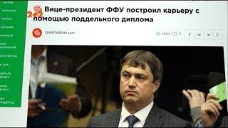 """""""Дипломований"""" скандал у ФФУ  віце президента звинувачують в використанні фальшивих документів"""