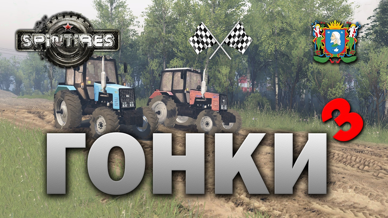SPINTIRES ► Гонки за ключ 3