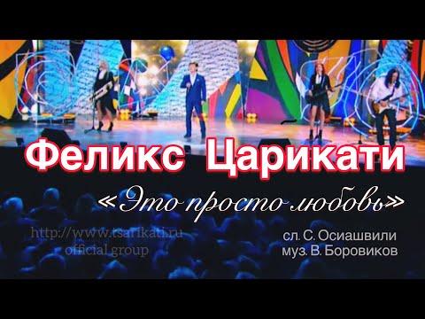 """Феликс Царикати - """"Это просто любовь"""" / программа «Смех с доставкой на дом» на ТВЦ"""