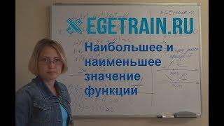 12 задание ЕГЭ по математике. Наибольшее и наименьшее значение функции
