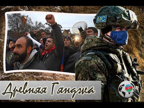 Армяне не успокаиваются и ждут третьей войны в Карабахе. Древняя Гянджа