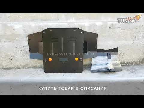 Защита двигателя Мерседес 210 / Защита картера Mercedes W210 / Тюнинг запчасти