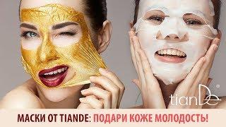 Вебинар: «Маски от TianDe: подари коже молодость»