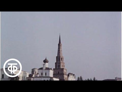 Казань. Город, который я люблю (1977)