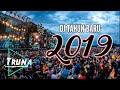 DJ Tahun Baru 2019 Paling Enak Sedunia DJ Tahun Baru 2019 Paling Enak Sedunia • Funky Music