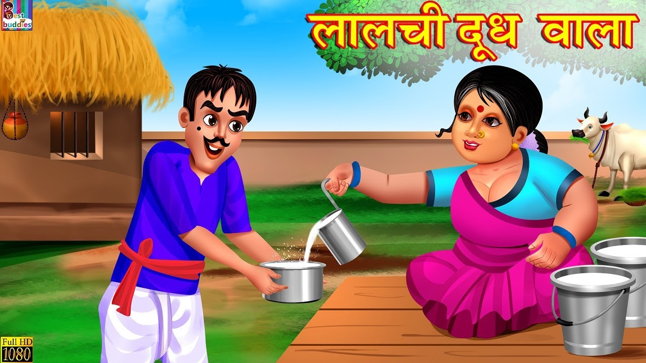 लालची दूधवाला - Lalchi Doodhwala | Hindi Kahani | Moral Stories | Bedtime Stories | Hindi Kahaniya