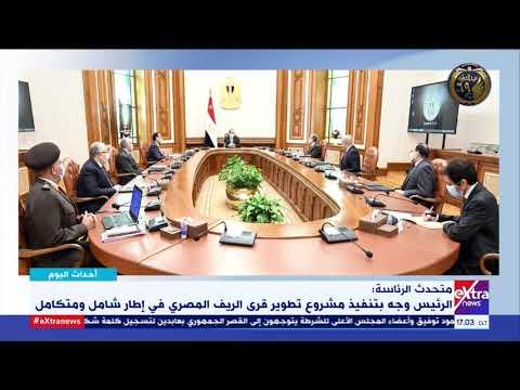 أحداث اليوم| الرئيس السيسي يتابع المشروع القومي لتطوير الريف المصري
