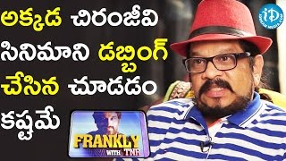 Nobody Watch Chiranjeevi Dubbing Movie there - Geetha Krishna || Frankly With TNR || Talking Movies