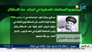 كرونولوجيا المحاكمات العسكرية في الجزائر منذ الإستقلال