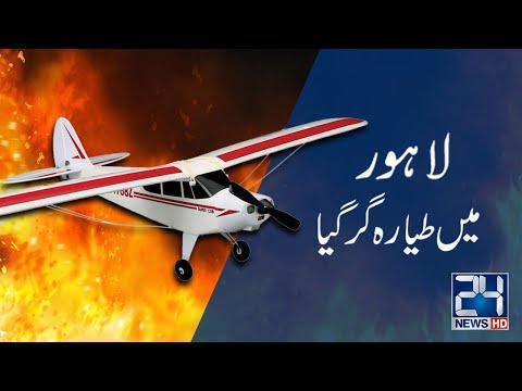 Plane crashes in Lahore | 24 News HD