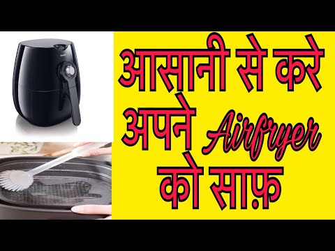 Easy Airfryer Cleaning Hack | Phillips Airfryer | philips airfryer grill