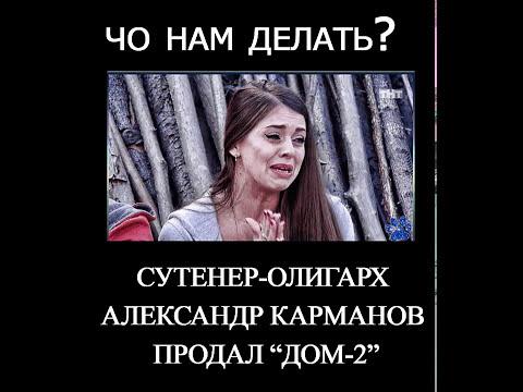 "Александр Карманов поставил зиц-председателя Ракеш Куман Гая в ""Дом-2"". Куда собрался олигарх?"