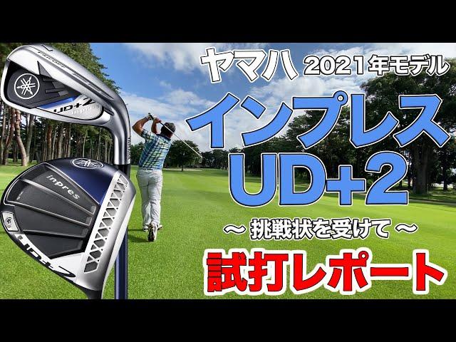 ヤマハ インプレス UD+2 シリーズ(2021年モデル) 試打レポート 〜 挑戦状を受けて 〜