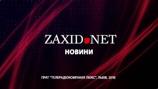 видео Новини Львова