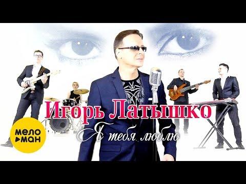 Игорь Латышко -  Я тебя люблю (Official Video 2019)
