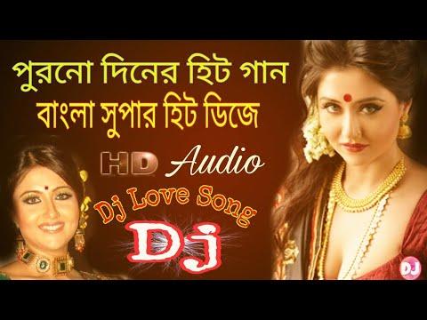 90'Nonstop Bangla/পুরনো দিনের হিট গান বাংলা সুপার ডিজে রিমিক্স /