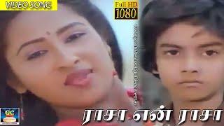 ராசா என் ராசா | Raasa En Raasa | MSV | Kanmaniye Pesu | Video Song | HD