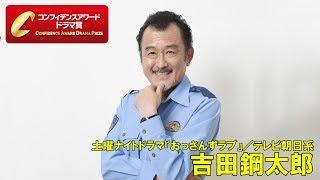 """質の高いドラマ""""を表彰する「コンフィデンスアワード・ドラマ賞」。第12..."""