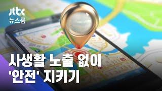 '사생활 동선' 안 알려도…'바이러스 노출'만 알려주는 앱 개발 / JTBC 뉴스룸