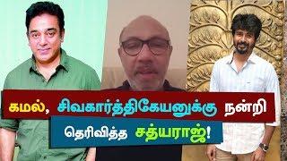 Sathyaraj Thanks to Kamal and Sivakarthikeyan!