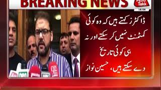 London: Hussain Nawaz Talks to Media