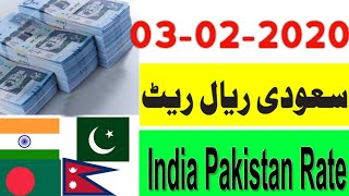 3 February 2020 Saudi Riyal Exchange Rate, Today Saudi Riyal Rate, Sar to pkr, Sar to inr