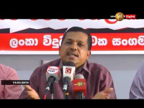 Corruption At Ceylon Electricity Board Exposed