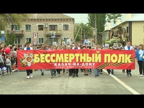 Город воинской славы Калач-на-Дону отметил День Победы