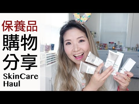 近期保養品購物分享 + the Ordinary 心得  || Recent Skin Care Haul【CoCo14