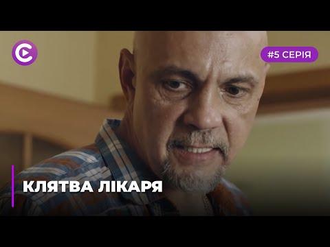 Клятва врача (Серия 5)
