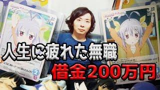 心が疲れた無職雑談!憂鬱の借金200万円生活!人生に限界を感じる!