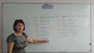 УРОК 4. КАК СКАЗАТЬ ПОЖАЛУЙСТА НА КАЗАХСКОМ ЯЗЫКЕ