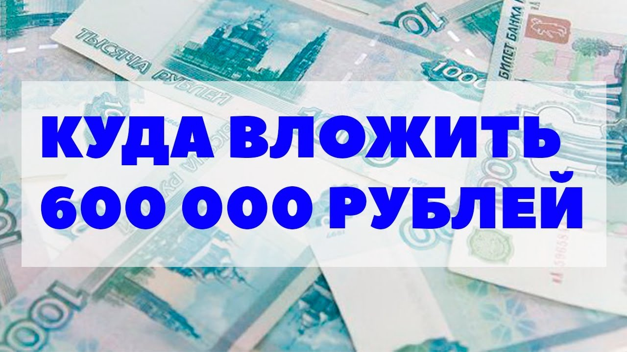 В какой банк можно выгодно вложить 10 тысяч рублей