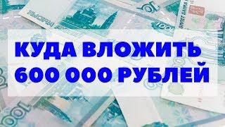 Пассивный доход | Куда  вложить деньги, чтобы получать денежный поток. Николай Мрочковский