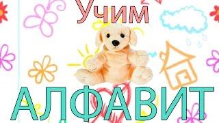 Уроки от Флоки - Алфавит, развивающее видео для детей