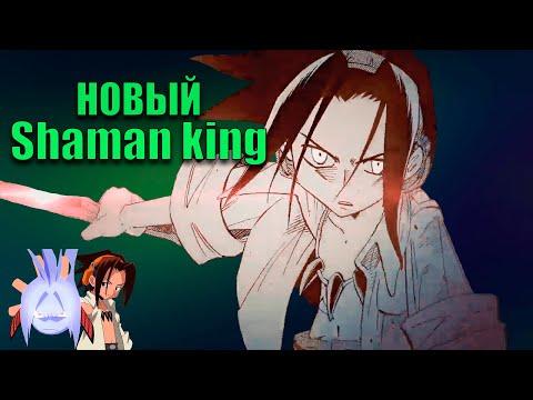 Новый Shaman King 2021 - чего стоит ожидать?