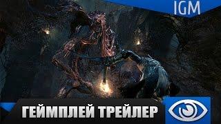 Bloodborne - Геймплей трейлер с TGA 2014