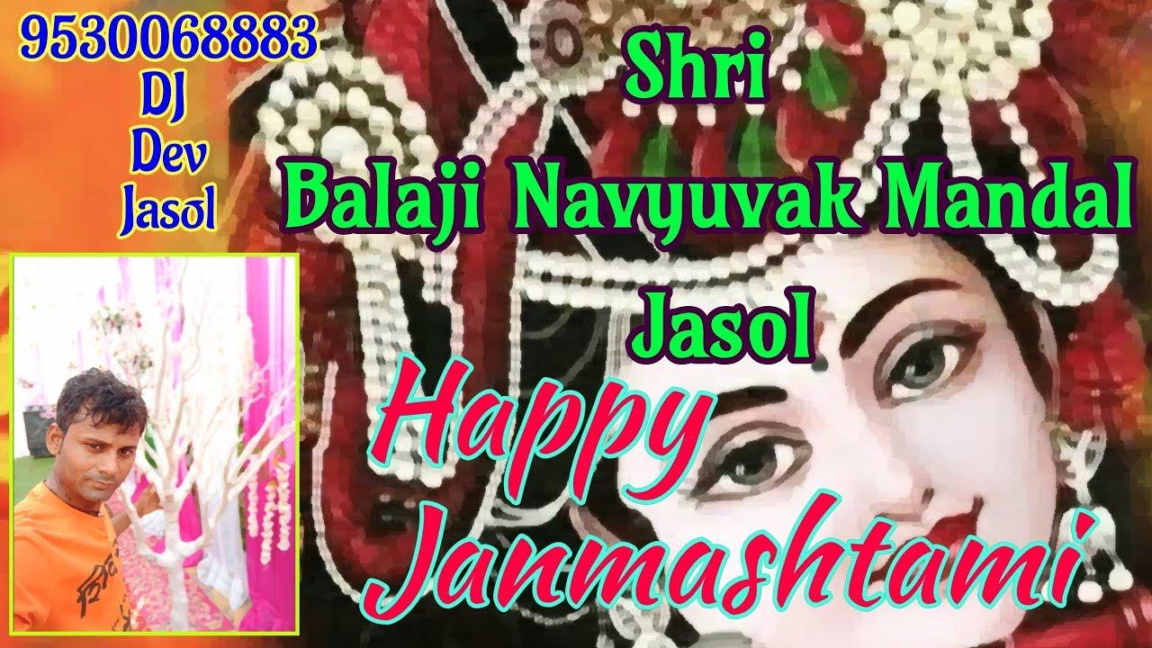 BALAJI NAVYUVAK MANDAL JASOL Krishna Janmashtami DJ Bajrang Jasol 9530068883 DJ DEV JASOL