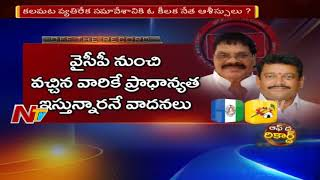 TDP Leaders Making Group Politics Against MLA Kalamata Venkataramana Murty   Off The Record   NTV