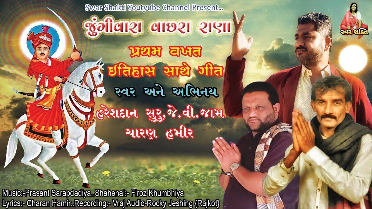 Jungi Vara Vachhara Rana Full Song And History | Hareshdan Suru | Charan Hamir | JV Jam | Jungivara