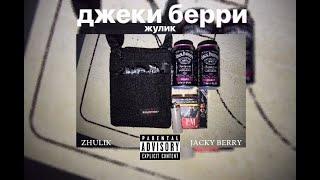 ZHULIK - JACKY BERRY (prod by.RJacksProdz & Masta) [official Audio]