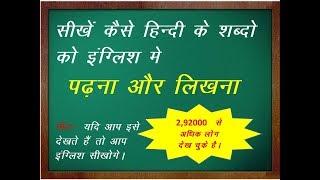 02 हिंदी के शब्दो को  इंग्लिश में लिखना एवं पढ़ना सीखे बहुत आसान तरीके से