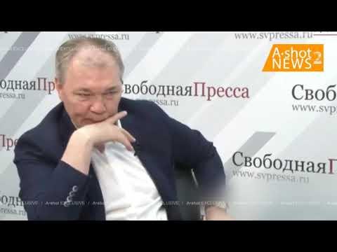 Леонид Калашников :  «армяне хватит кукарекать»