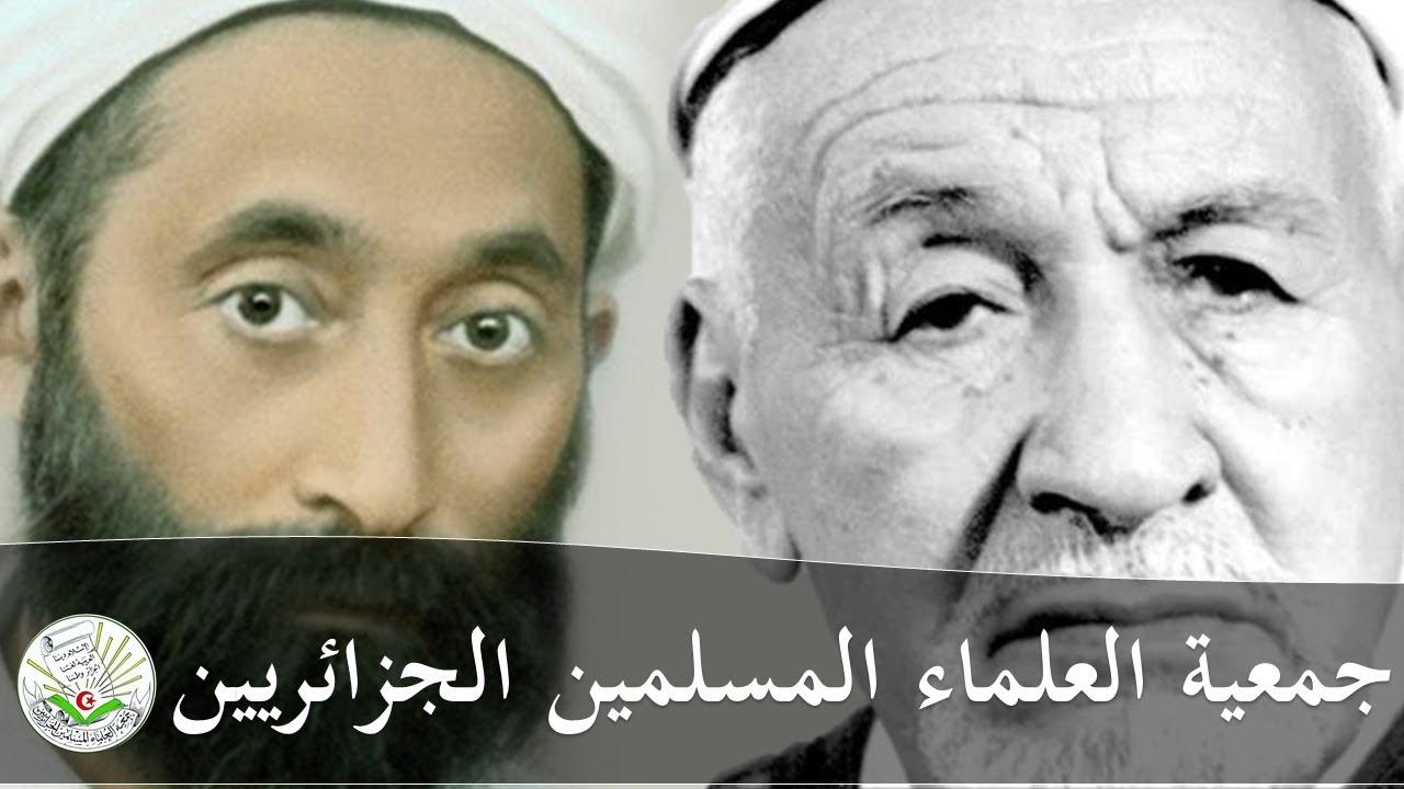 جمعية العلماء المسلمين الجزائرية ما يجب ان تعرفه عنها Youtube