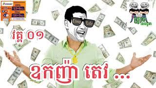 វគ្គ០១ ឧកញ៉ាតេវ Oknha Tev funny story By KH HD FUNNY