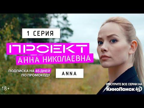 Проект «Анна Николаевна» | 1 серия